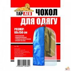 Чехол для одежды 60*150 см Tarlev 1708