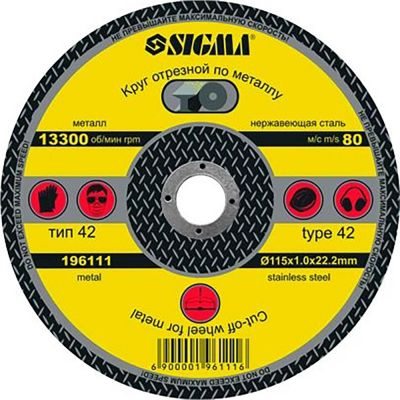 Круг отрезной по металлу Ø115*2.0*22.2 мм Sigma 1941251