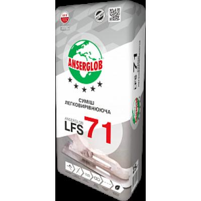 Смесь легковыравнивающаяся ANSERGLOB LFS 71 25 кг